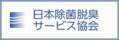 一般社団法人日本除菌脱臭サービス協会