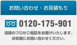 お問い合わせ・お見積もり 0120-175-901 清掃のプロがご相談をお受けいたします。 お気軽にお問い合わせください。