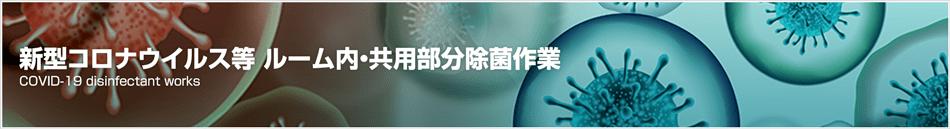 新型コロナウイルス等 ルーム内・共用部分除菌作業|COVID-19 disinfectant works